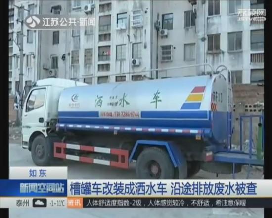槽罐车改装成洒水车 沿途排放废水被查
