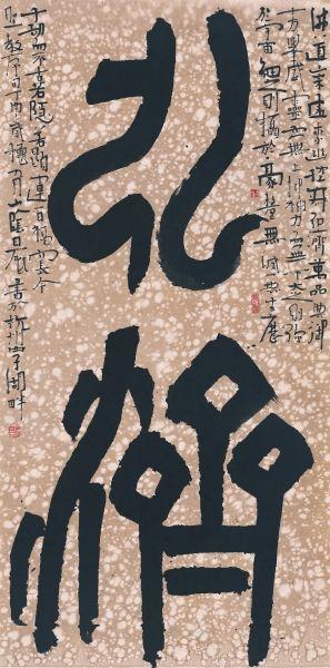 """白砥用""""弘济""""二字就创造出几十种表现形式"""