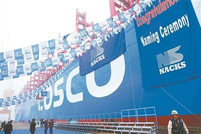 超大集装箱船在南通交付 打破国外垄断