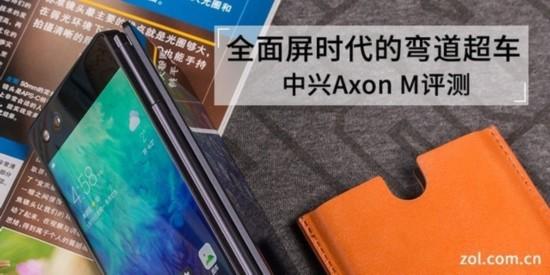 Axon M评测:全面屏时代的弯道超车