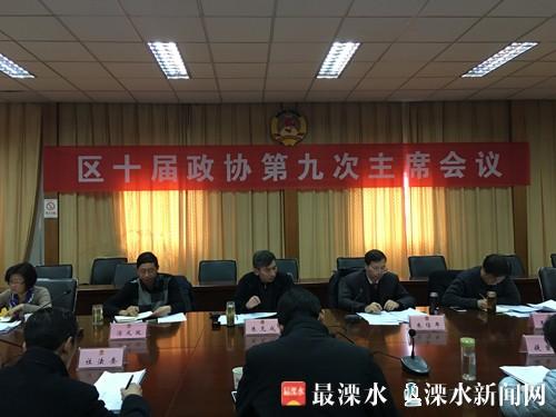 南京溧水区十届政协第九次主席会议召开