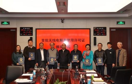 中国电信获颁首批无线电频率使用许可证