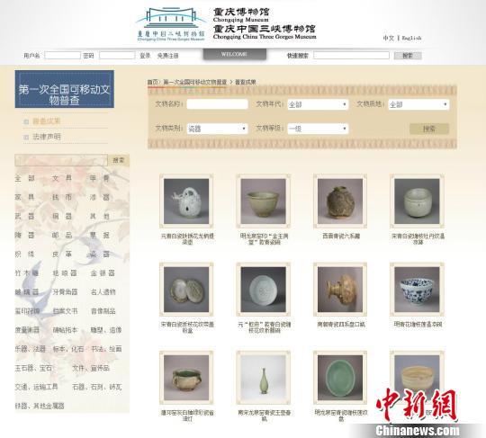 重庆中国三峡博物馆逐步向社会公开基础性科研资料