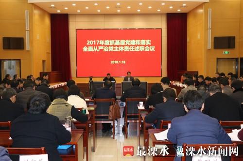 谢元:南京溧水要开创全面从严治党新局面