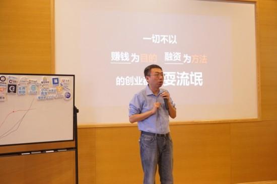 配图3:第一创客马宁带来《给创业CEO的第一课》.JPG