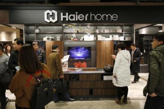 """海尔全屋家居发布新品牌""""Haier home"""""""