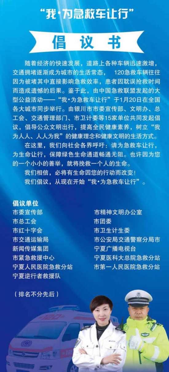"""银川市启动""""我 为急救车让行""""大型公益活动"""