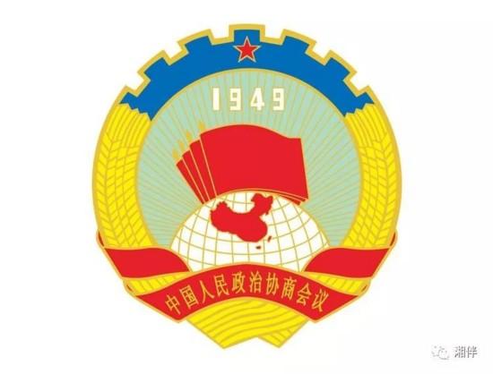 第十二届湖南省政协委员名单出炉 共751人