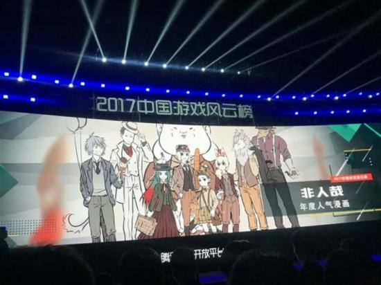 《非人哉》斩获2017中国游戏风云榜奖项