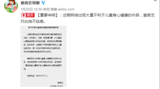 """多家视频网站就""""艾莎门""""声明:删除下架不利于儿童成长的不良视频"""