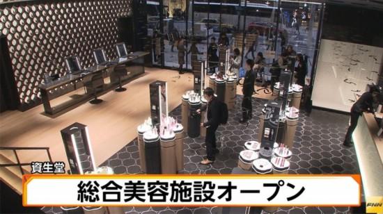 资生堂 咖啡馆 化妆品