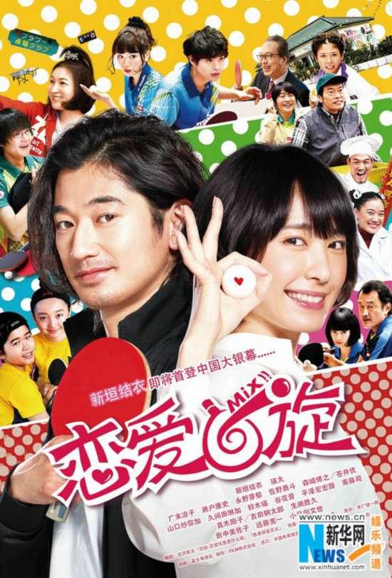 日片《混合双打》即将引进更名《恋爱回旋》