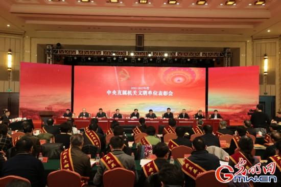 中央直属机关文明单位表彰会在京召开
