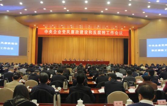中央企业党风廉政建设和反腐败工作会议在京召开