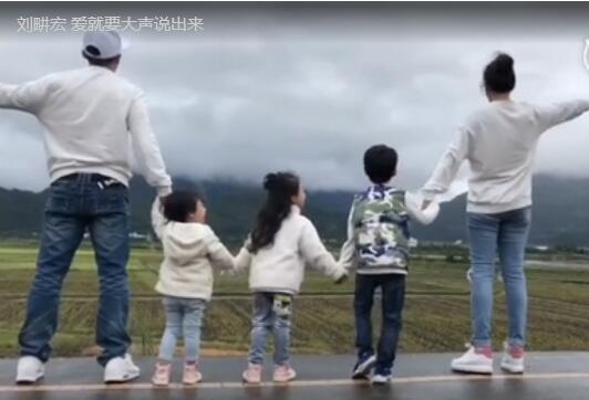 刘�u宏债务风波后晒全家视频 活力十足未受影响