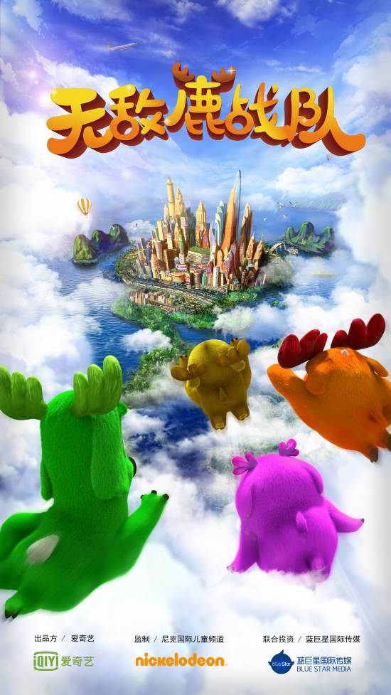 Nickelodeon重金买下爱奇艺《无敌鹿战队》海外独播权 首部国产动画获全球预购-C3动漫网