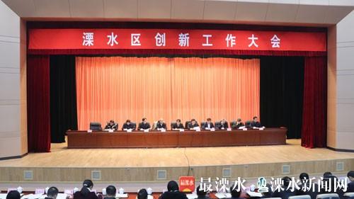 谢元:举全区之力推动南京溧水创新发展