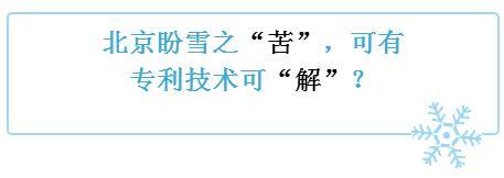 """北京盼雪之""""苦""""可有专利技术可""""解""""?"""