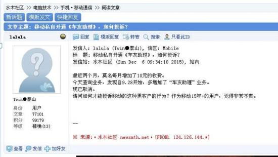 记者亲历手机扣费乱象 揭秘中国移动隐性收费