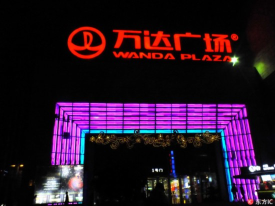 Wanda Plaza. [Photo: IC]