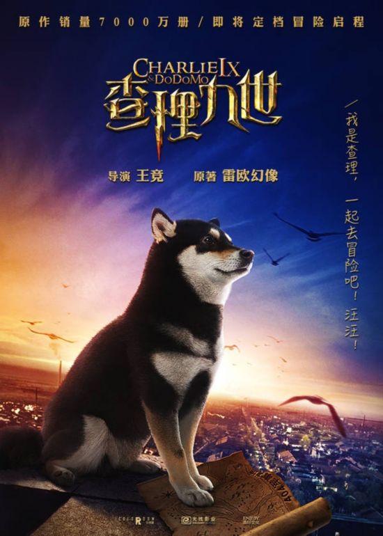畅销少年小说电影化 《查理九世》主角狗首曝光