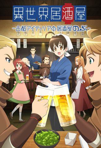 《异世界居酒屋》主演为杉田智和与三森铃子