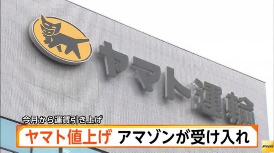 日本YAMATO宅急便上调运费近4成客户取消合同