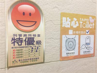 台湾公厕:城市文明的名片(两岸聚焦)