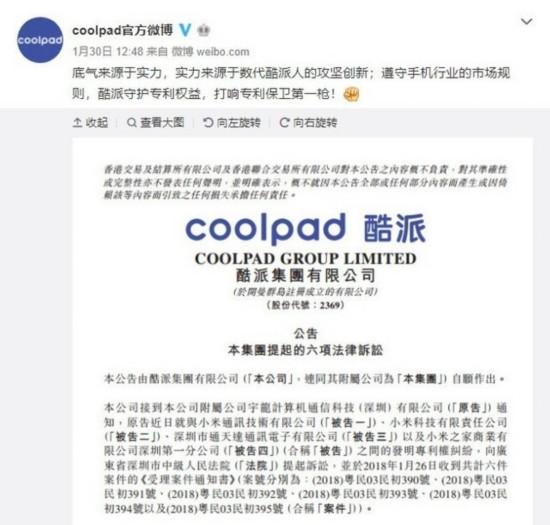 酷派CEO蒋小米专利侵权:我们只起诉了6项