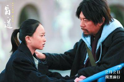 """导演李杨""""盲""""系列第三部《盲·道》关注乞讨儿童"""
