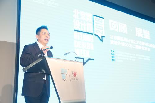 北京国际设计周组委会办公室常务副主任、北京工业设计促进中心主任陈冬亮