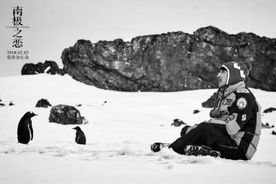 导演吴有音四赴极地体验生活 28天实景拍摄共赴南极之恋