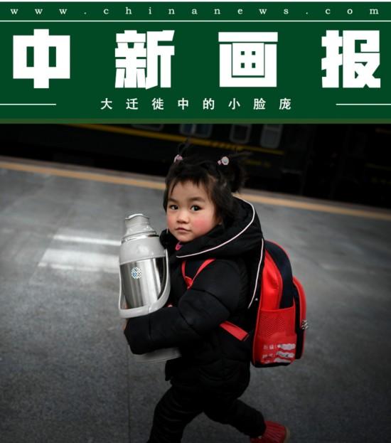 """【春运特刊】""""大迁徙""""中的小脸庞"""