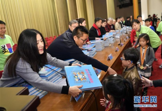 (文化)(2)《中国少年儿童美术书法摄影作品》20周年珍藏版在京首发