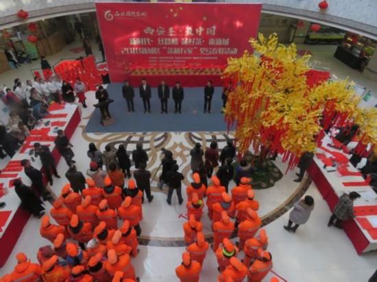 """2018新城区""""茶和万家""""义写春联活动在西北国际茶城举办"""