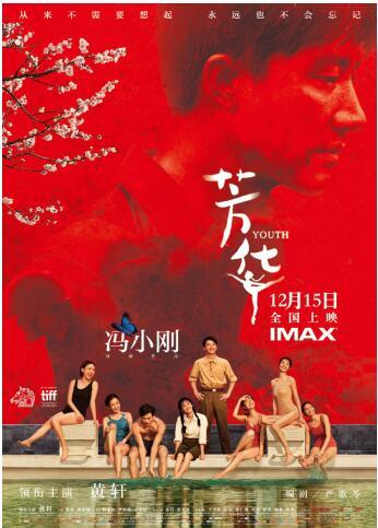 《芳华》剧组受柏林电影节主席邀请 冯小刚将携主创亮相红毯
