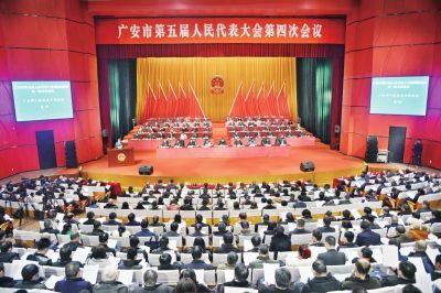 广安市第五届人民代表大会第四次会议开幕