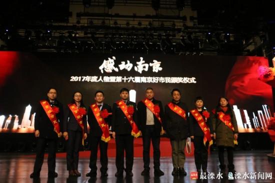 溧水区一人当选2017感动南京年度人物