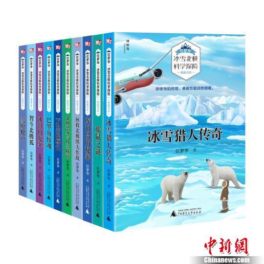 大科学家写给孩子的北极探险书培养全球观