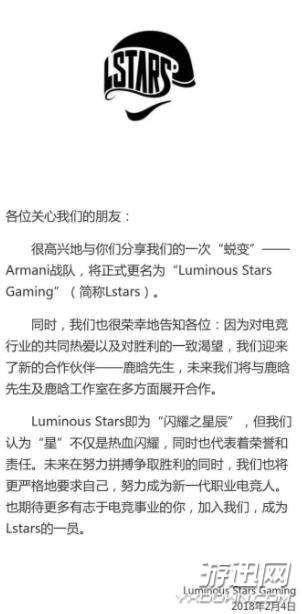 鹿晗跨界进军电子竞技行业 投资组建