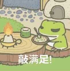 《旅行青蛙》设计师:青蛙是丈夫 不是儿子!