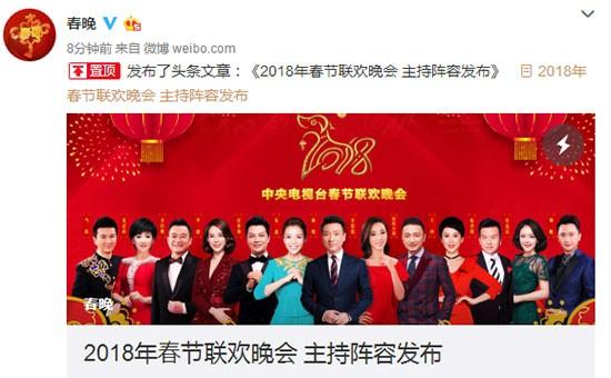 2018央视春晚公布主持阵容:康辉朱迅挑大梁 朱军董卿未在列