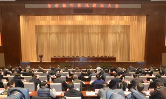 武汉市新年作风建设大会