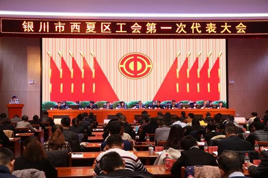 西夏区总工会成立 选举产生新一届领导班子