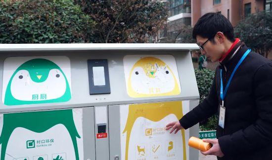《说城管 城管说》智能垃圾箱守卫你我的小区