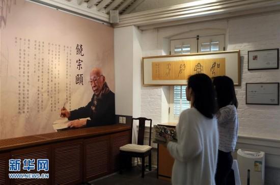 (图文互动)(1)特写:国学大师饶宗颐在香港的文化足迹