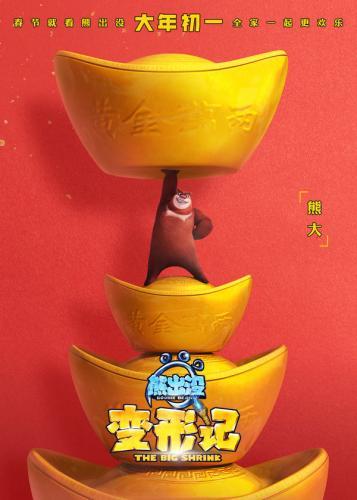 电影《熊出没・变形记》海报 图片来源:新华网