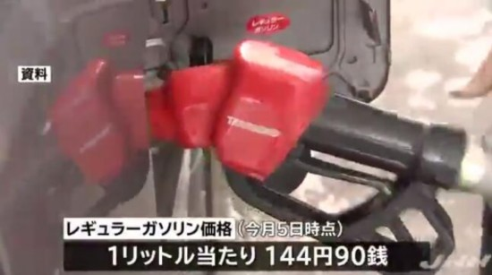 日本全国汽油平均零售价与上周持平