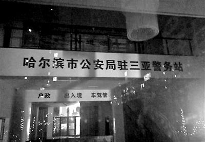 哈尔滨警方三亚设置警