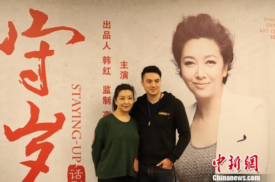 话剧《守岁》登台上海东方艺术中心。官方供图
